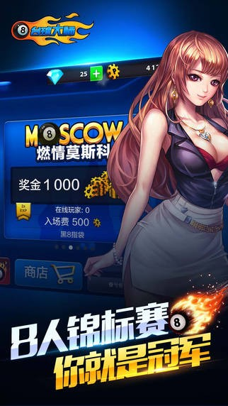 台球大师中文版下载