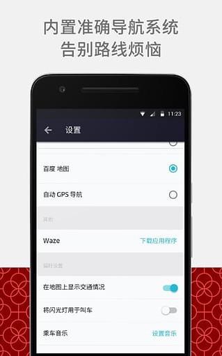 优步车主端app