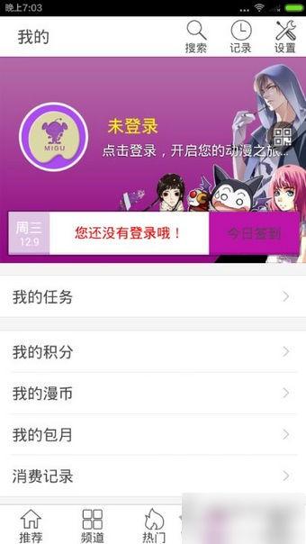 咪咕动漫app