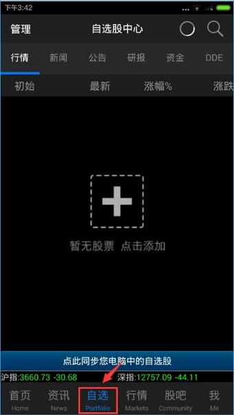 东方财富网手机版下载