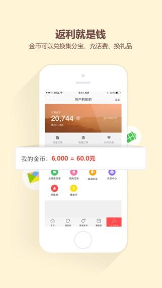 省钱大王app