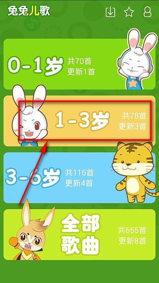 兔兔儿歌app下载
