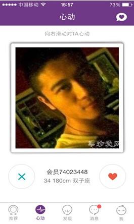 珍爱网app下载