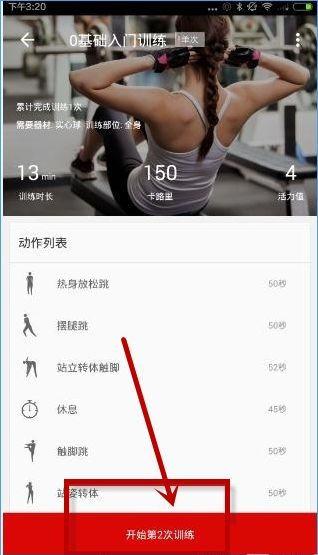 火辣健身app下载