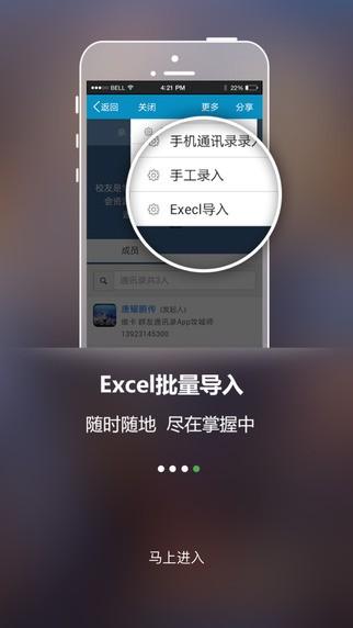 群友通讯录app
