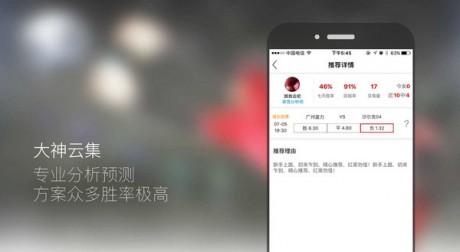 米斗足球app下载