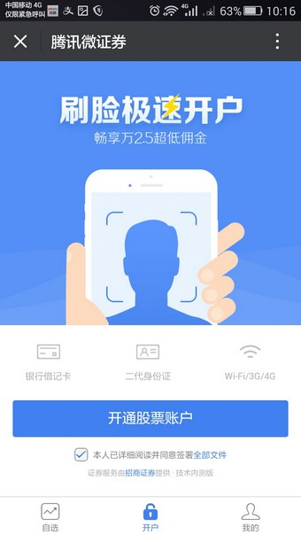 微信腾讯微证券app