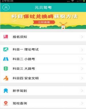 元贝驾考app下载
