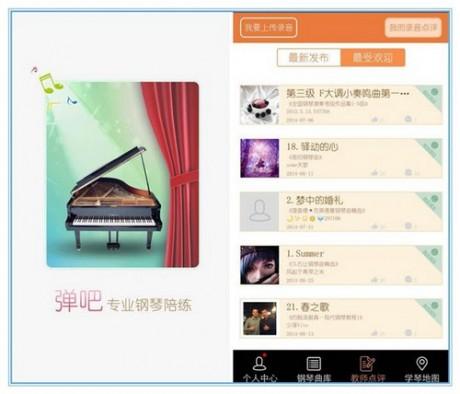 弹吧钢琴陪练app