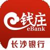 长沙银行e钱庄