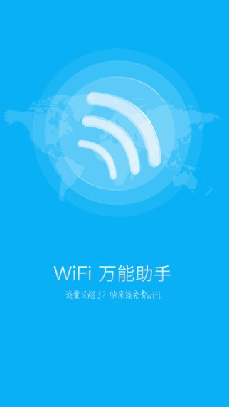 七麦免费WiFi iPhone版