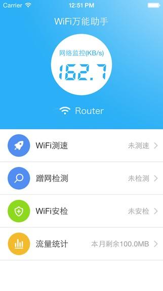 七麦免费WiFi iOS版下载