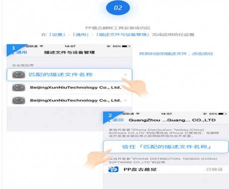 iOS9.3.3越狱教程 iOS9.2-9.3.3完美越狱教程