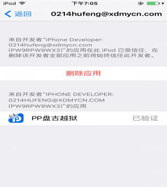 PP盘古越狱工具怎么用 iOS9.2-iOS9.3.3PP盘古越狱助手怎么越狱图文教程