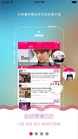 热度app