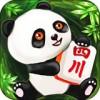 熊猫四川麻将