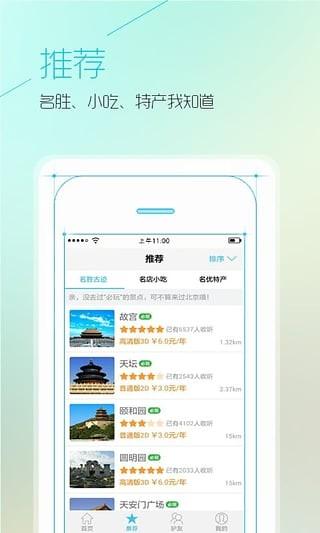 51导游App下载