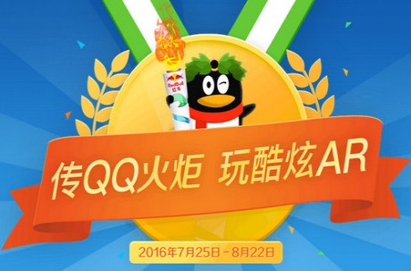 QQ火炬手图标怎么点亮 QQAR火炬怎么弄