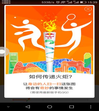 QQ火炬手不在身边怎么传递火炬 QQ火炬传递失败怎么办解决方法介绍