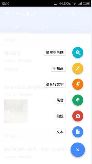 为知笔记app下载