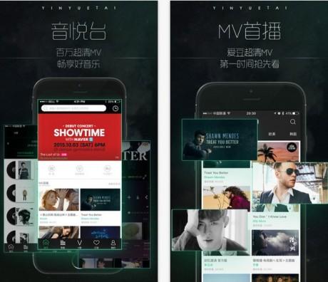 音悦台app