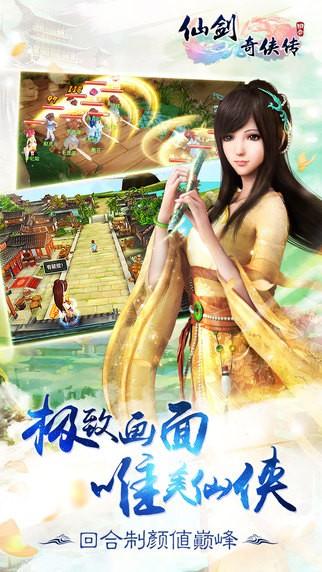 仙剑奇侠传3D回合iOS下载