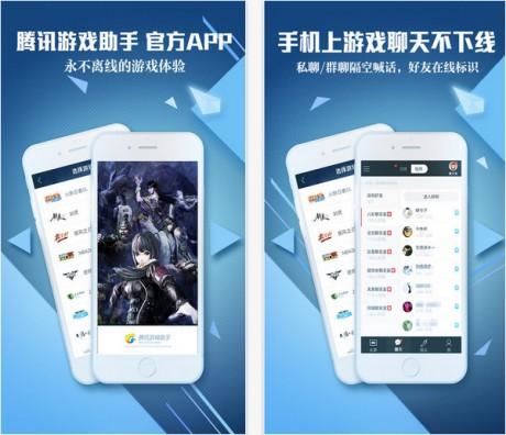 腾讯手游助手iOS版