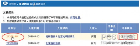 艺龙旅行网app下载