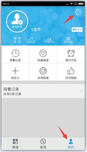 手机电视直播大全app下载