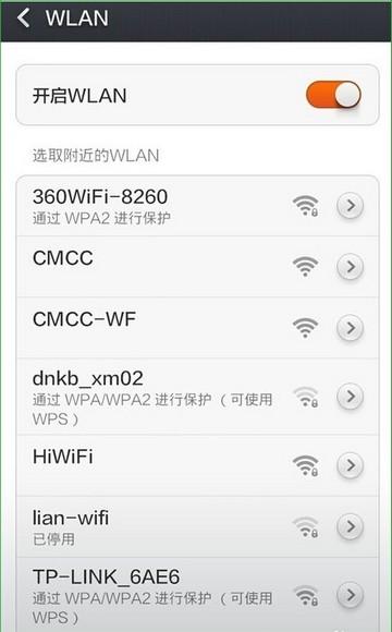 WiFi伴侣手机版下载
