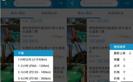 携程旅行app下载