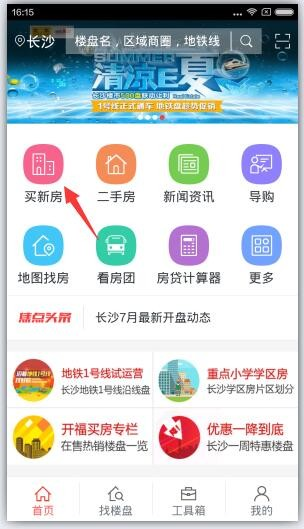 搜狐购房助手下载