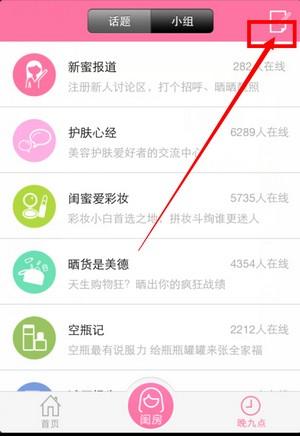 闺蜜美妆app下载