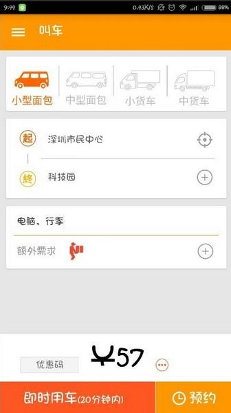 货拉拉app下载