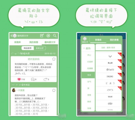 喵呜颜文字App下载