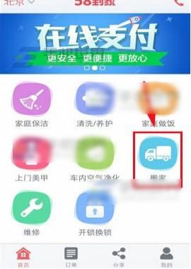 58到家app
