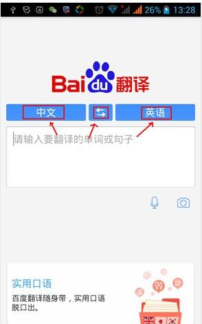 百度翻译手机版下载