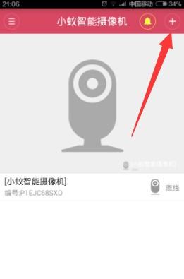 小蚁摄像机app下载