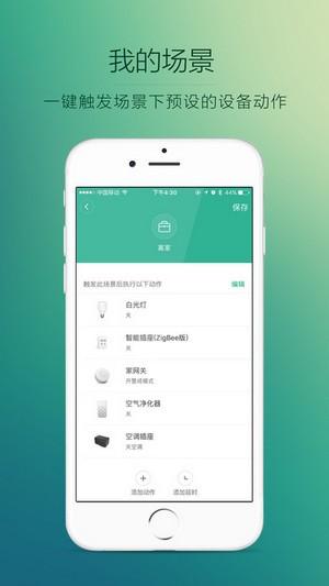 米家app