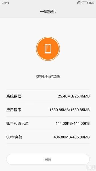 小米一键换机app下载