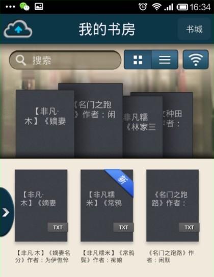 豆丁书房app下载