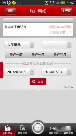 中国银行app下载