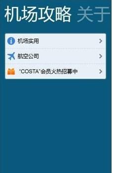 航班管家手机版下载