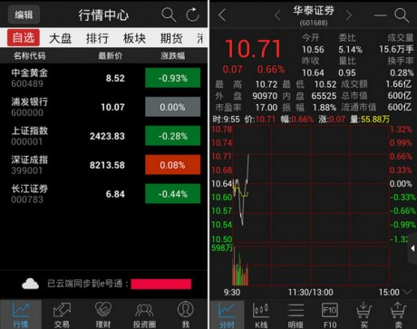 长江e号手机版下载官方网址