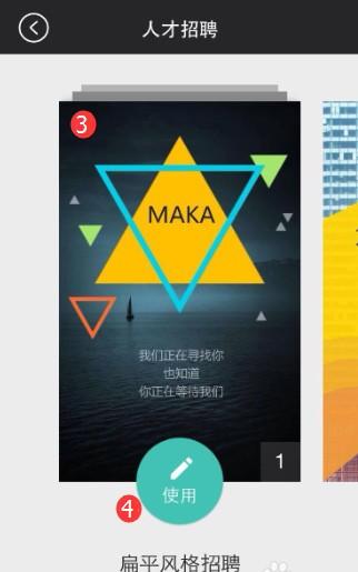 MAKA手机版下载