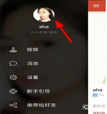 探探app下载