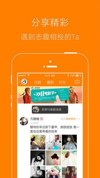 扬州生活网下载