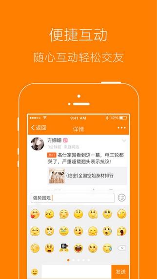 扬州生活网app