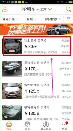 pp租车官网下载