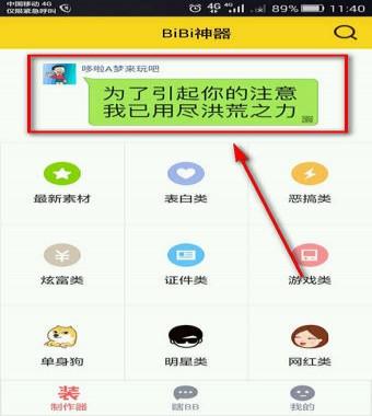 微信朋友圈气泡大字怎么弄的 微信朋友圈气泡大字玩法教程